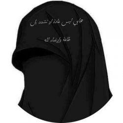 الشاعرة الدكتورة اميرة الفكى ادريس