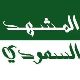 المشهد السعودي
