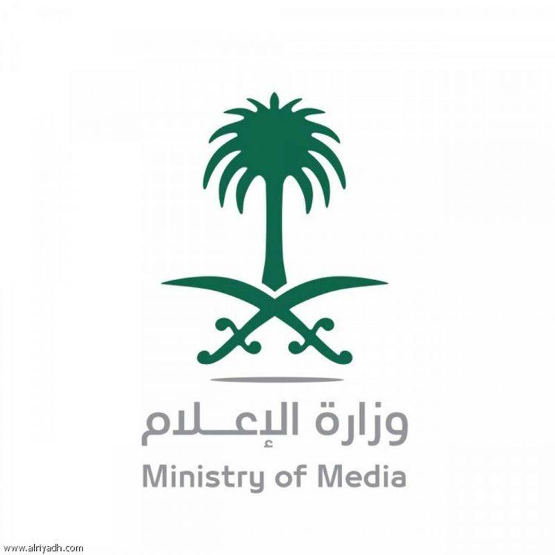 وزارة الإعلام السعودية ترفض اتهامات الاتحاد الأوروبي بشأن بي أوت كيو