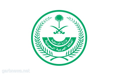 تنفيذ حكم القتل حداً في جانية بمحافظة الأحساء