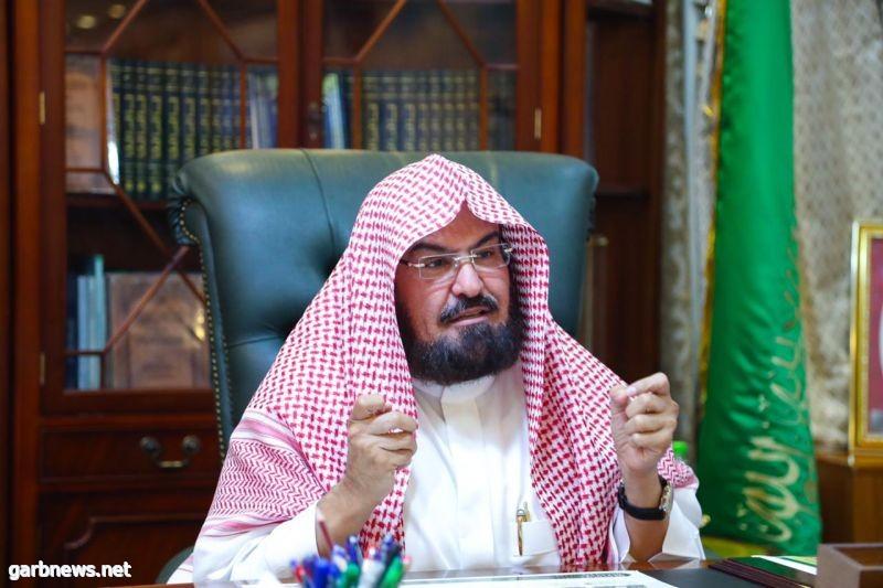 الرئيس العام لشؤون المسجد الحرام والمسجد النبوي : هذا العمل عدواني إرهابي لاتقره شريعة ولا قيم