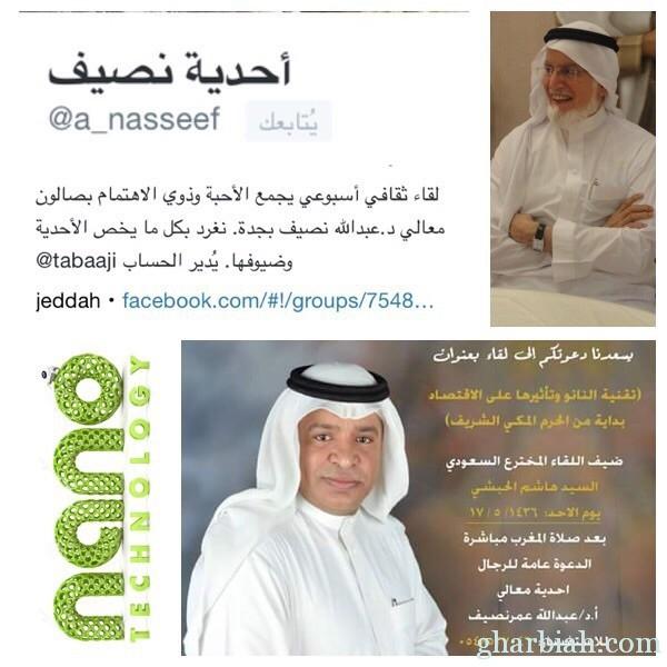 دعوة الى لقاء  (تقنية النانو وتأثيرها على الاقتصاد بداية من الحرم المكي الشريف) باحادية عبدالله نصيف