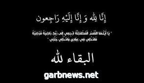 د. سليمان بن بكر سندي الى رحمة الله