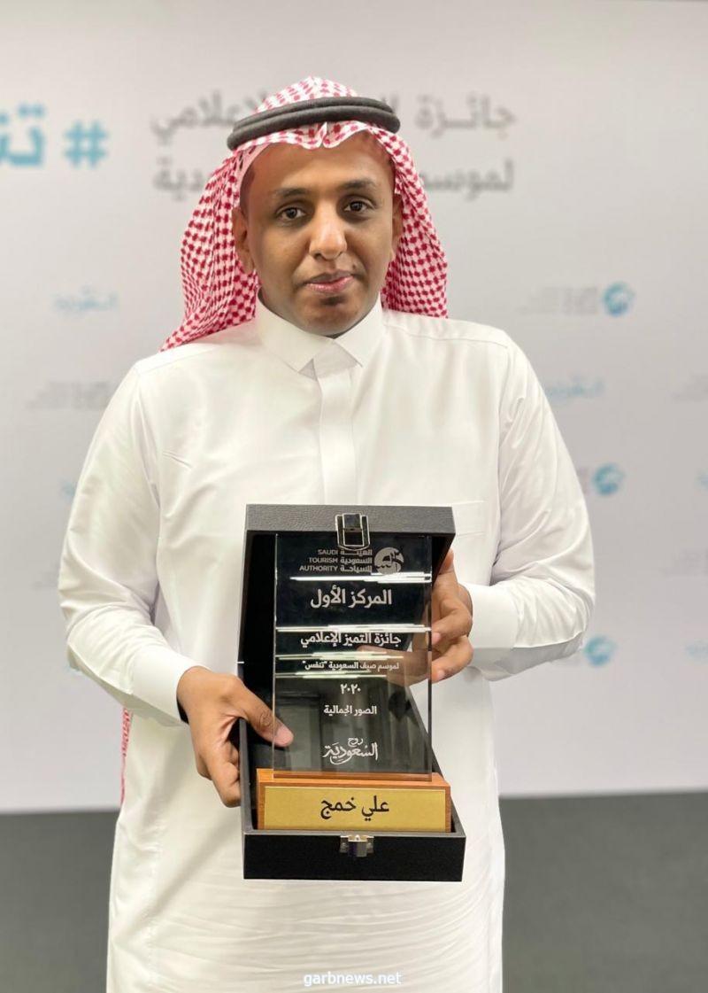 """المصور الصحفي علي خمج :  جائزة """"شتاء السعودية"""" ترفع من جودة التنافس في تقديم الأعمال الإعلامية المبتكرة"""