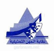 """""""المهن التمثيلية"""" تصدر بيانًا حول أزمة مها أحمد وأمير كرارة وأحمد السقا"""