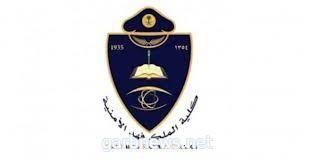 فتح باب القبول لخريجي الثانوية العامة للدورة رقم (65) بكلية الملك فهد الأمنية.