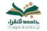جامعة شقراء تقيم غداً لقاءً تعريفيًا بأنظمة الجامعة وشروط القبول لطلاب الثانوية