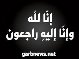 الأستاذ/ جمعه عثمان الكحلاني ( ابو باسل)  الى رحمة الله