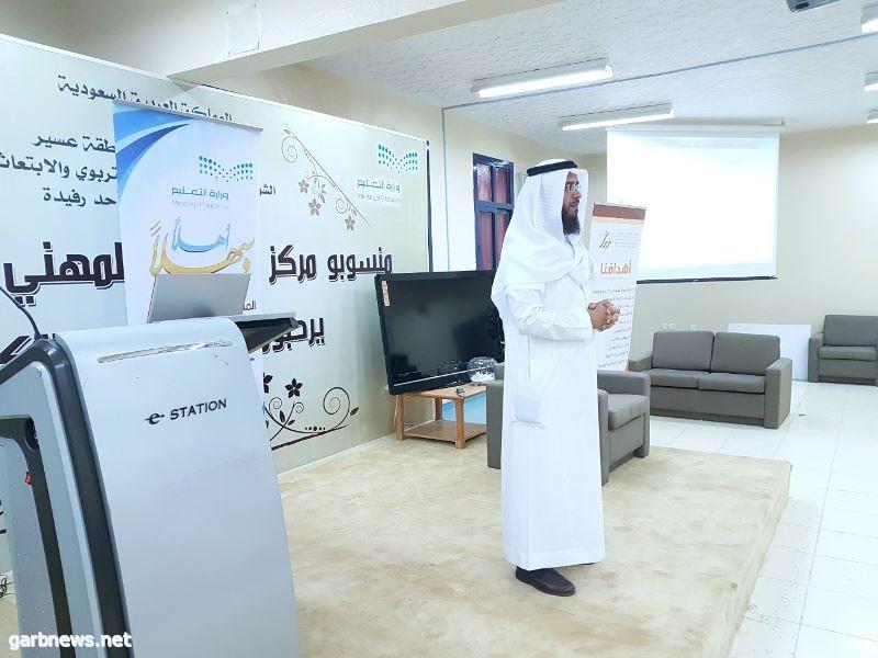 عقد الملتقى  10 لمسؤولي التوعية الإسلامية بتعليم أحد رفيدة