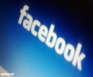"""""""فيسبوك"""" يحمي مستخدميه من إدمانه"""