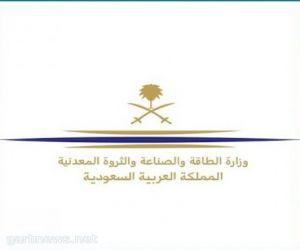 وزارة الطاقة تُنهي إعداد نظام الاستثمار التعديني المعدل في المملكة