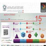 كلية التقنية تبداً برنامجها التدريبي غداً ضمن فعاليات صيف خميس مشيط1439هـ