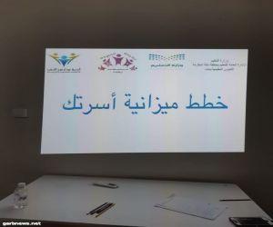 نادي حي بطحاء قريش ينفذ برامج تثقيفية لمنسوباته وتعزز لديهن الثقة بالنفس