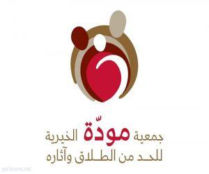 """جمعية مودة الخيرية توقع اتفاقية تعاون مع صندوق موظفي سابك """" بر """""""