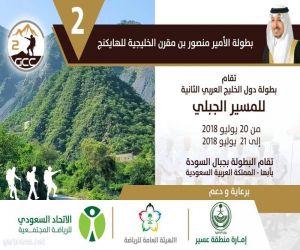 جبال السودة بمنطقة عسير تحتضن بطولة الأمير منصور بن مقرن الخليجية للهايكنج