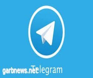 تطبيق تليغرام يطلق جديدة ذكية ومخيفة في نفس الوقت