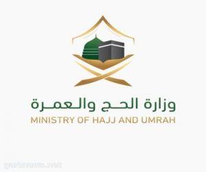 وزارة الحج تطلق خدمة حضانة رعاية أطفال الحجاج في مكة والمدينة