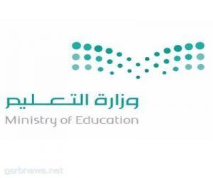 مركز التميز بتعليم نجران يقيم ورشة عمل التميز المؤسسي