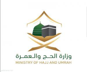 إحتفالية اليوم الوطني برعاية وزير الحج والعمرة الأحد القادم بمكة المكرمة