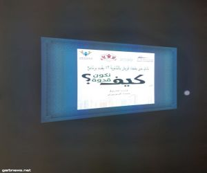 نادي حي بطحاء قريش بتعليم مكة ينفذ برنامج كيف نكون قدوة