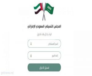 """إطلاق """"منصة المجلس التنسيقي السعودي الإماراتي"""" الإلكترونية لمتابعة تنفيذ المشاريع وإصدار التقارير الفورية عن جميع المبادرات ومستويات الإنجاز"""