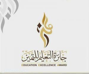 تعليم الرياض يطلق دورات تدريبية لنشر ثقافة التميز في الميدان التعليمي