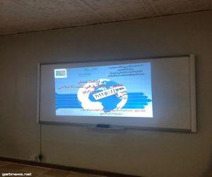 بحضور ٣٣ معلمة تعليم نجران يختتم اللقاء الإعلامي الأول للمنسقات الإعلاميات