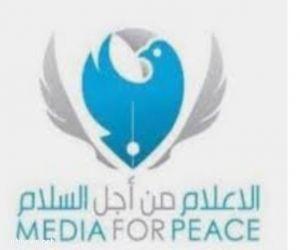 منظمة سلام بلا حدود العالمية تعلن عن ترحيبها بنتائج مباحثات السلام اليمنية
