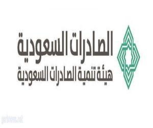 """""""الصادرات السعودية"""" تنظم اجتماعات مطابقة أعمال مع 35 شركة باكستانية"""