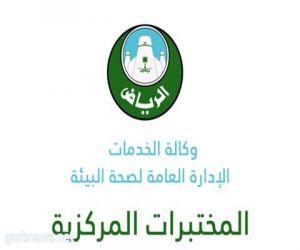 أمانة الرياض تحصل على شهادة المتطلبات العامة لكفاءة مختبرات الفحص والمعايرة