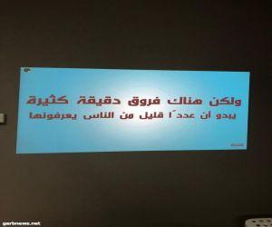 """نادي حي بطحاء قريش ينفذ برنامج """" ١٦ قاعدة من قواعد الاتكيت"""""""