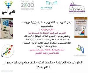 نادي حي العزيزية ينفذ ورشة تدريبية بعنوان (مقياس موهبة )