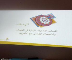 برامج منوعة عبر المسارات المتعددة بنادي حي الجموم