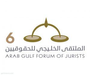 الملتقى الخليجي السادس للحقوقيين يناقش الجوانب القانونية والعملية لضريبة القيمة المضافة