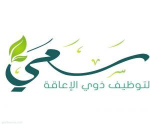 """""""شركاء في التنمية"""" يوظف 80% من خريجات ذوي الإعاقة في الرياض"""