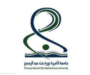 جامعة الأميرة نورة تشارك في المؤتمر الدولي لعلوم الحاسب والمعلومات 2019م بالجوف