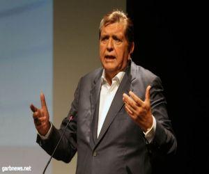 وفاة رئيس بيرو السابق بعدما أطلق النار على نفسه