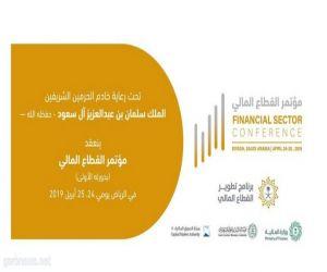 برعاية خادم الحرمين الشريفين:انطلاق مؤتمر القطاع المالي يوم الأربعاء المقبل