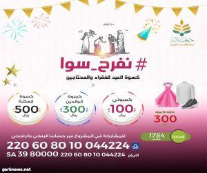 حملة خيرية تطوعية لتوفير كسوة العيد لـ 1754 مستفيد ومستفيدة