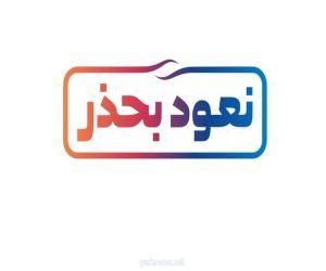 التواصل الحكومي بوزارة الإعلام يطلق هوية حملة  نعود بحذر بالتعاون مع وزارة الصحة ٠