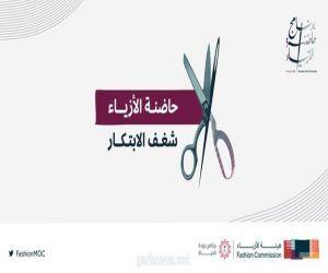"""وزارة الثقافة تطلق """"برنامج حاضنة الأزياء"""" لدعم المواهب وروّاد الأعمال"""