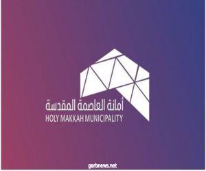 بلدية بحرة تغلق محطة وقود لغرض تحسين خدماتها ورفع كفاءتها