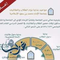 تغيير مواعيد الدوام اليومي لطلاب جامعة الإمام بالرياض لتفادي الزحام المروري