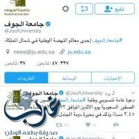 مستفيدة من تزايد اتجاه المجتمع السعودي نحو تويتر : جامعة الجوف رابع أقوى الجامعات تأثيراً على مرصد الإعلام الاجتماعي