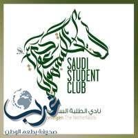 من هولندا .. نادي الطلبة السعودي بخرونجين يستعد لإستقبال الدفعة الجديدة من الطلاب المبتعثين