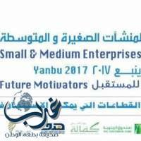 تحت شعار (محفزات للمستقبل)ملتقى المنشآت الصغيرة والمتوسطة يواصل أعماله