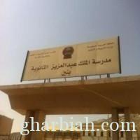 مدير تعليم مكة يزور نادي مدرسة الملك عبدالعزيز الموسمي الرمضاني