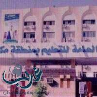 """670 مستفيدة من إدارة خدمات الطلاب"""" بنات"""" بتعليم مكة*للفصل الدراسي الثاني للعام 1437/ 1438هـ"""