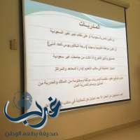 تعليم الرياض يجمع قائدات معاهد تعليم اللغة الإنجليزية ومراكز التدريب الأهلية
