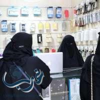 """سعوديات يجسدن """"التوطين الموجه"""" بالاستثمار في بيع وصيانة أجهزة الجوالات"""